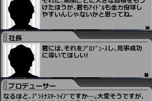 【グリマス】PSL編シーズン1 [第0話]目指せ、100万人ライブ!?