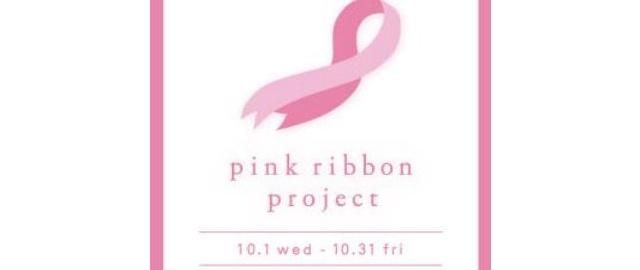 クロスカンパニー、10ブランドで乳がん啓発のための「ピンクリボンプロジェクト」実施