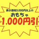 『閉店セール開催中【店舗移転のお知らせ】』の画像