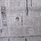 『【野球】オリックス東野、戦力外』の画像