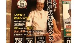 【画像】経営難のいきなりステーキ、訳あり店舗をフランチャイズに300万円払わせて押し付ける荒業を敢行