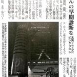『(埼玉新聞)乳がんの早期診断を 大宮にピンクリボン』の画像
