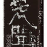 『〔邦訳刊行決定!〕『荒聞 The Wispher』--台湾でこそ生まれたホラーミステリの傑作』の画像