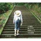 『小田和正 「この道を/会いに行く/坂道を上って/小さな風景」』の画像