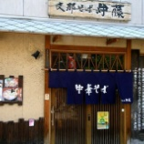 『JAL×はんつ遠藤コラボ企画【秋田編】1日め・ラーメン(伊藤)』の画像