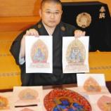 『塗り絵で納仏 成田山新勝寺がサイトに新設 【成田市】』の画像