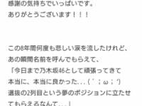 【乃木坂46】樋口日奈、福神ポジを「今までの自分の努力と頑張り」のおかげと超絶勘違いwwwwww