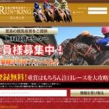 『【リアル口コミ評判】ランキング(Runking)』の画像