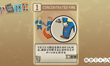 Fallout 76:Concentrated Fire(Perception)