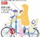 抱っこひもで電動自転車、傘が挟まり転倒 1歳児死亡 保育士の母親(38)を書類送検