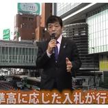 『(20201217号)日本第一党で積極財政を訴える岡村みきお候補予定者に期待しちゃう。』の画像