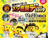 【虎実況】阪神タイガースファン感謝デー2019 [11/23]12:00~
