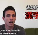 【衝撃】外国人が女性差別だと感じている日本の言葉! 「家内」「好」「安」「女医」など