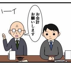 原作バラシ屋【良い人セミナー 第3話】