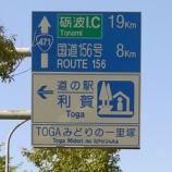 『富山県 › 道の駅 利賀』の画像