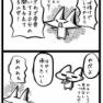 【四コマ漫画】日韓会談!飯抜きで!
