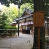 『【奈良】久延彦神社の御朱印』の画像