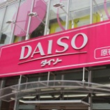 『【画像】100円均一DAISOさん、ブランド品を臆せずパクってしまうwwwwwww』の画像