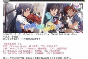 【ミリシタ】本日15時から『SONG FOR YOU!ガシャ VOL.6』開催!静香、茜、環、春香のカードが登場!