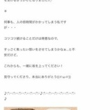 『【乃木坂46】衝撃!!!黒見明香、久保史緒里に勝る勢いの長文ブログを投稿・・・』の画像