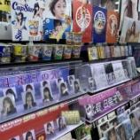『【乃木坂46】やっぱこの店凄いな・・・』の画像