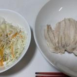 『【今日の夕飯】サラダチキン その81 久しぶりにHIITできた』の画像