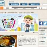 『【レギュラー出演】スカパー!「TOKYOぐるっと!グルメ」18回め秋葉原』の画像