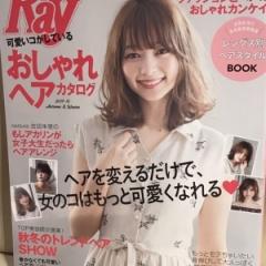 雑誌掲載情報 Rayおしゃれヘアカタログ