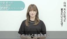 【欅坂46】守屋茜さん、だめだこりゃw