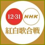 『欅坂46、第69回NHK紅白歌合戦に3年連続出場決定!』の画像