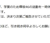 【欅坂46】原田葵、学業のため欅坂の活動を一時休止に