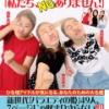 【悲報】 須田亜香里 「AKBは恋愛禁止されていない。ファンが減るのは自己責任」 これマジ?