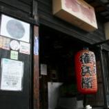 『JAL×はんつ遠藤コラボ企画【北九州市編】1日め・とりかわ(権兵衛)』の画像