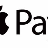 『【朗報】Apple Payが大躍進!世界カード決済シェアの10分の1を占めるまでに急成長で、手数料収入が伸びまくる!!!』の画像