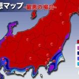 『今日(2/14)の浜松の予報は雨。繰り返す、今日は雨!!雪は多分降らない!』の画像