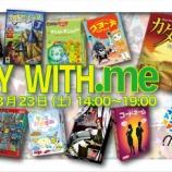 『2019年3月23日(土)14:00〜 PLAY WITH .me(ドットミー)〜ボードゲーム交流会〜』の画像