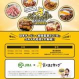 『【イベント出演】グルメキングダムin東京競馬場』の画像