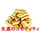 『先週の金・プラチナ・銀』の画像