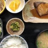 『今日の桜町昼食(ぶりのにんにく醤油焼き)』の画像