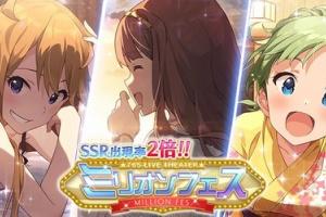 【ミリシタ】本日15時から『ミリオンフェス』開催!琴葉、恵美、エレナのSSR登場!