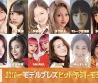 【欅坂46】「2019ヒット予測」モデル部門に小坂菜緒キタ━━━(゚∀゚)━━━!!
