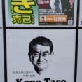 【画像】河野太郎さん、選挙ポスターで滑り倒すwwwwwww