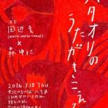 『『LOOM』発行記念イベント!「ハタオリのうたがきこえる」開催/山梨』の画像
