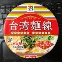 """「セブン&アイ×日清」が台湾屋台の定番""""台湾麺線""""をカップヌードルにしてくれたので食べてみた!"""