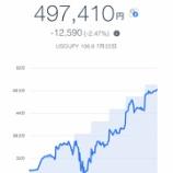 『【資産運用】2020年7月4週目!THEO+docomoの資産運用状況は497,410円でした。』の画像