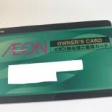 『やっぱりお得!イオンから株主優待の返金引換証が送られてきた。』の画像