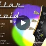 『アンドロイド用アプリ『Guitar Droid Lite』でよなおしギターが擬似体験できる!』の画像