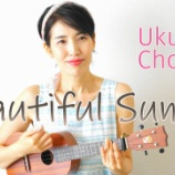 『YouTube「Beautiful Sunday」』の画像