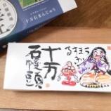 『【悲報】埼玉県さん、他県に誇れるものが十万石饅頭しかない』の画像