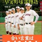 【悲報】早実硬式野球部「(問題行動の内容は)教育上の観点から話せない」
